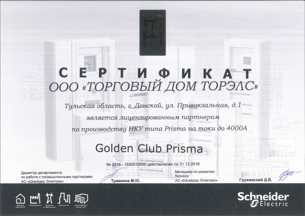 Сертификат Golden Club Prisma.jpg
